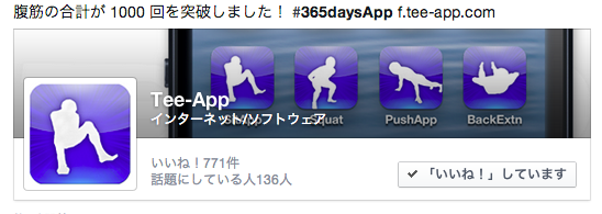 スクリーンショット 2013-08-13 11.55.52.png